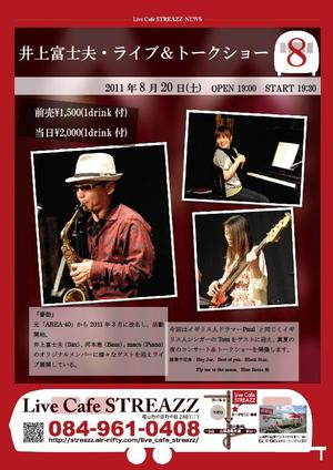Inouefujioflyer_2