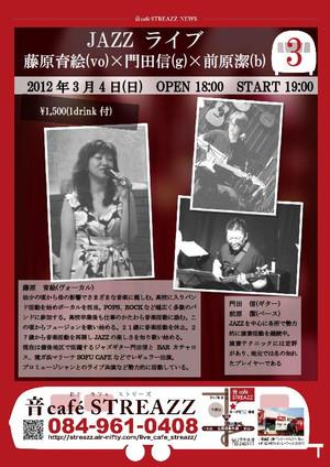 Fujiwaraikue20120403