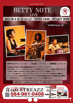 Bettynote20120818