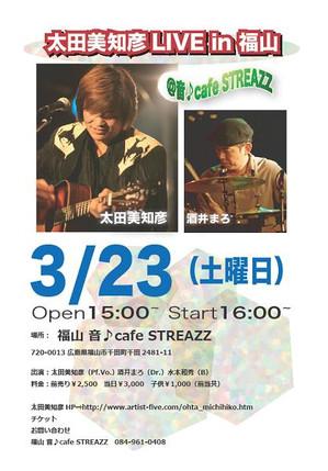 Ohtamichihiko0323